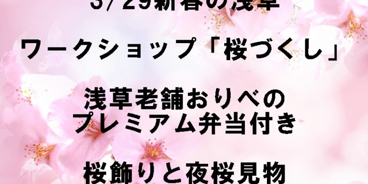 3/29 新春の浅草 ワークショップ「桜づくし」 浅草老舗おりべのプレミアム弁当付き 桜飾りと夜桜見物